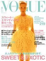 VOGUE JAPAN April 2012 No.152