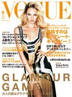 VOGUE JAPAN June 2012 No.154