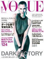 VOGUE JAPAN September 2012 No.157