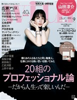 with (ウィズ) 2021年 9月号