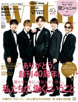 with (ウィズ) 2021年 10月号