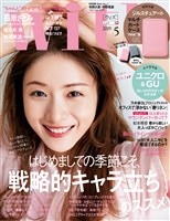 with (ウィズ) 2019年 5月号