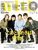 with (ウィズ) 2021年 1月号