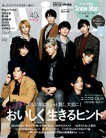 with (ウィズ) 2021年 2月号