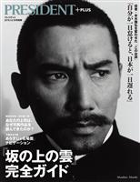 『坂の上の雲』完全ガイド プレジデント2010.12.18号別冊