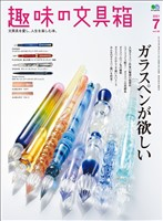 趣味の文具箱 2021年7月号 Vol.58