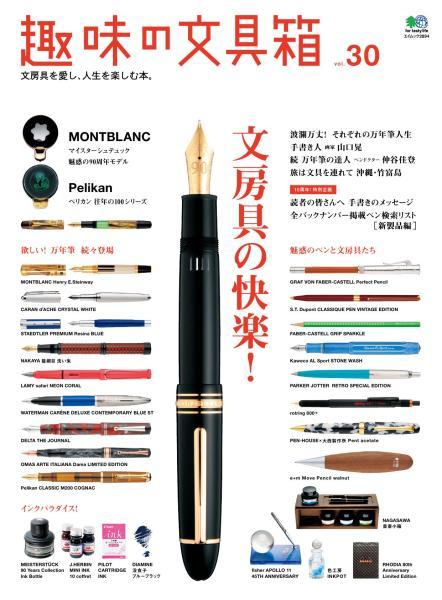 趣味の文具箱 vol.30