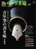 趣味の文具箱 vol.31