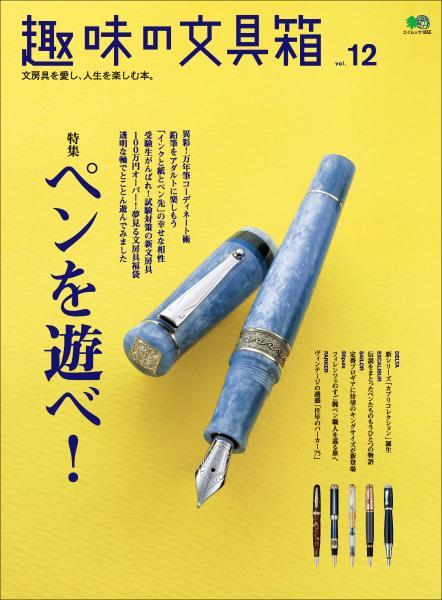 趣味の文具箱 vol.12