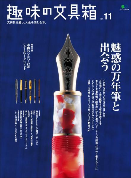 趣味の文具箱 vol.11