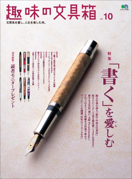 趣味の文具箱 vol.10