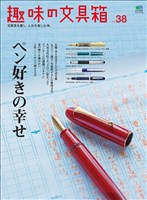 趣味の文具箱 Vol.38