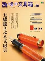 趣味の文具箱 Vol.39