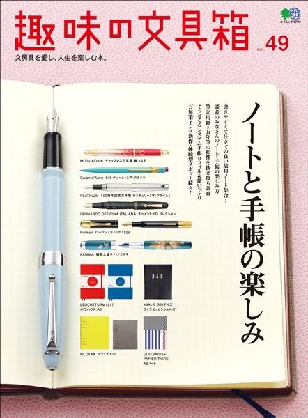 趣味の文具箱 Vol.49