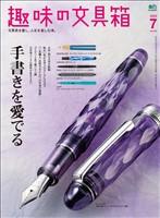 趣味の文具箱 2020年7月号 Vol.54
