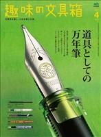 趣味の文具箱 2021年4月号 Vol.57