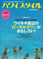 ハワイスタイル No.41