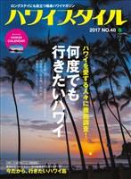 ハワイスタイル No.48