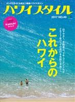 ハワイスタイル No.49
