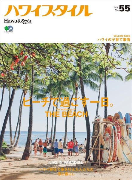 ハワイスタイル No.55