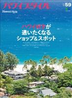ハワイスタイル No.59