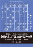 将棋世界 付録 急戦矢倉△7三桂速攻型の攻防(将棋世界2021年8月号付録)