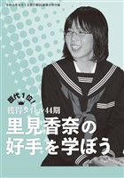 将棋世界 付録 獲得タイトル44期 里見香奈の好手を学ぼう(将棋世界2021年9月号付録)