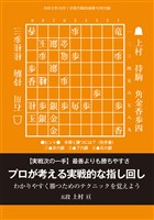 将棋世界 付録 最善よりも勝ちやすさ「プロが考える実戦的な指し回し(将棋世界2021年10月号付録)