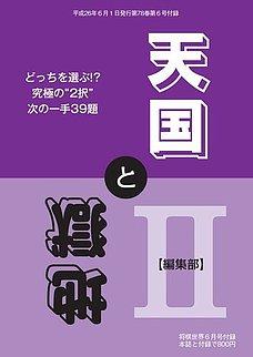将棋世界 付録 2014年6月号