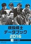 将棋世界 付録 2016年2月号