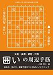 将棋世界 付録 2016年4月号