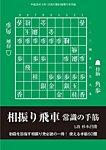 将棋世界 付録 2016年5月号