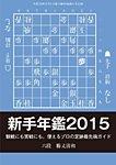 将棋世界 付録 2016年6月号