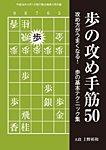 将棋世界 付録 2016年9月号