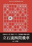 将棋世界 付録 2016年10月号