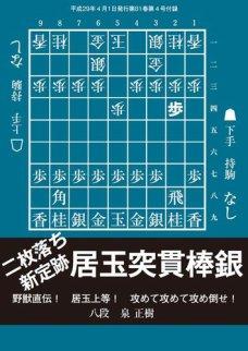 将棋世界 付録 2017年4月号
