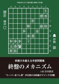 将棋世界 付録 2017年5月号