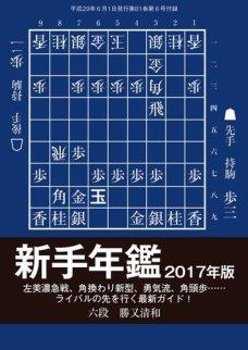 将棋世界 付録 2017年6月号