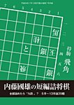 将棋世界 付録 2017年7月号