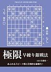 将棋世界 付録 2017年8月号