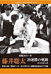 将棋世界 付録 2017年9月号