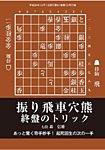 将棋世界 付録 2017年10月号