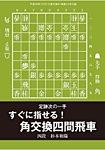 将棋世界 付録 2017年12月号