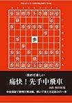 将棋世界 付録 2018年2月号