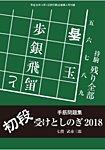 将棋世界 付録 2018年4月号