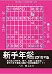 将棋世界 付録 2018年6月号