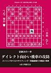 将棋世界 付録 2018年11月号