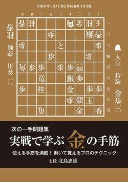 将棋世界 付録 2019年3月号