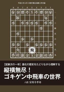 将棋世界 付録 2019年4月号