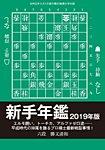 将棋世界 付録 2019年6月号